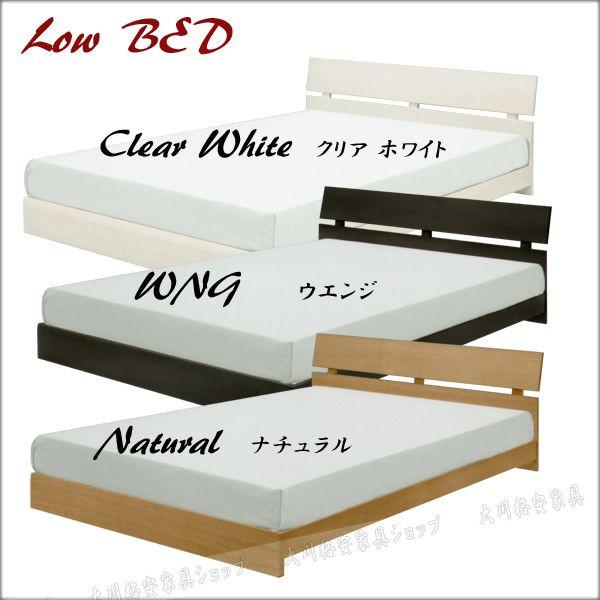 ベッド ベット ダブルベッド ベッドフレーム ロータイプ