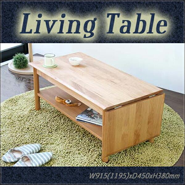 伸長式 リビングテーブル