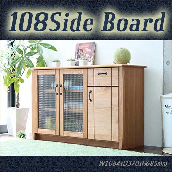 キャビネット 108 リビング収納 サイドボード