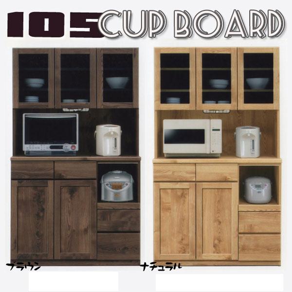 ダイニングボード 105 食器棚 キッチンボード 完成品