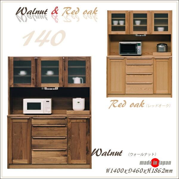 食器棚 木製 レンジ台 140サイズ
