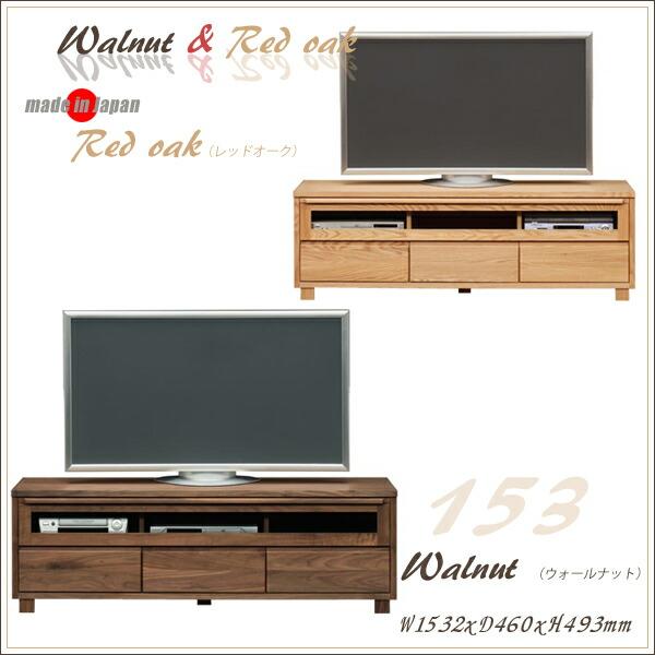 テレビボード 150サイズ