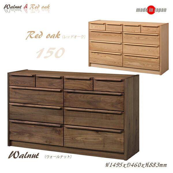 タンス チェスト 木製 ローチェスト 150サイズ