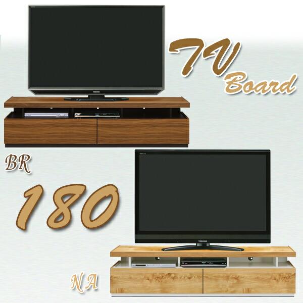 テレビ台 ローボード 180 オープン 収納大 オシャレ AV収納 テレビボード サイドボード 完成品 国産 BR NA