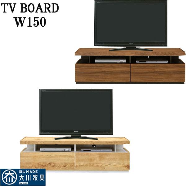 テレビ台 ローボード 150 オープン 収納大 オシャレ AV収納 テレビボード サイドボード 完成品 国産 ブラウン ナチュラル