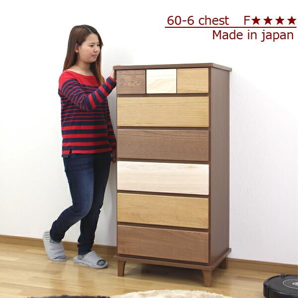 ハイチェスト 6段 幅60cm 木製脚 モダン チェスト 完成品 国産