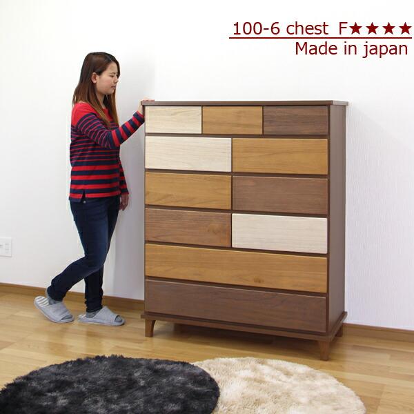 ハイチェスト 6段 幅100cm 木製脚 モダン チェスト 完成品 国産