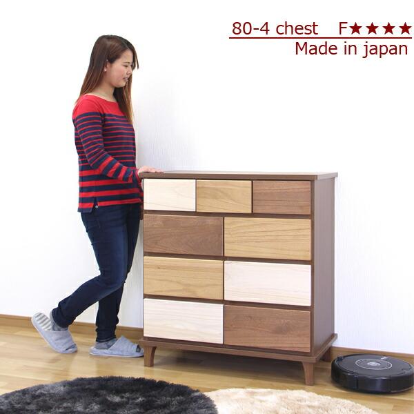 ローチェスト 4段 幅80cm 木製脚 モダン チェスト 完成品 国産