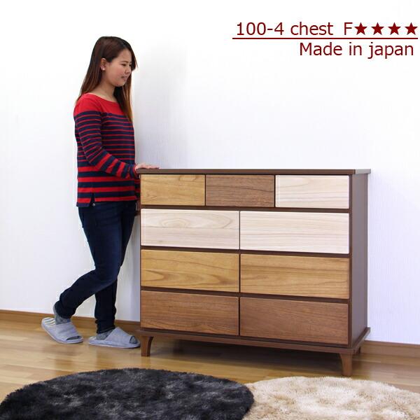ローチェスト 4段 幅100cm 木製脚 モダン チェスト 完成品 国産