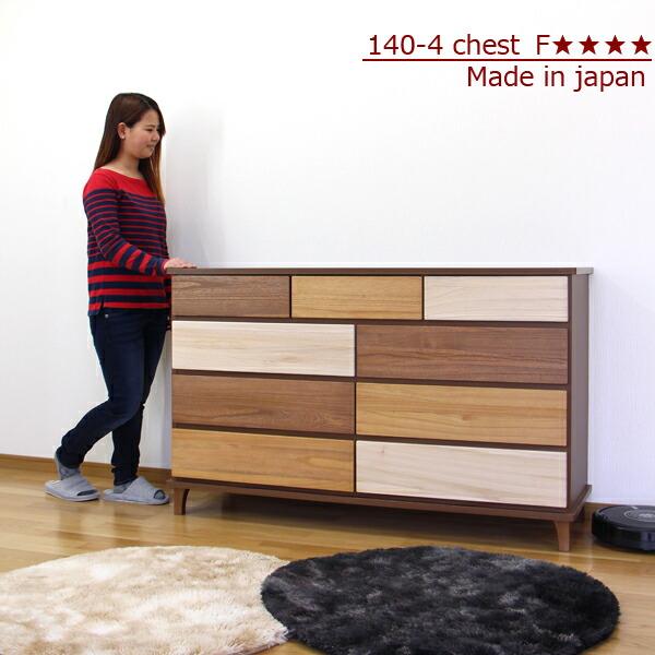 ローチェスト 4段 幅140cm 木製脚 モダン チェスト 完成品 国産