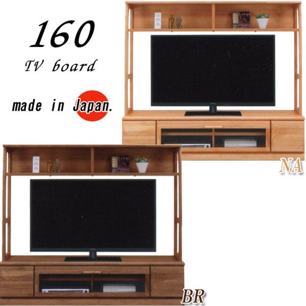テレビ台 テレビボード ローボード 幅160 TV台 完成品 モダン