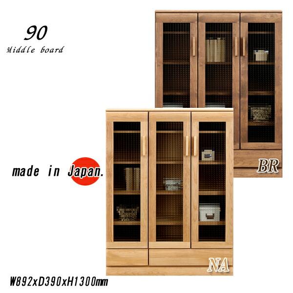 キャビネット サイドボード 幅90 チェスト 食器棚 木製