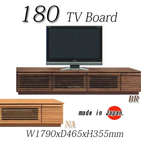テレビ台 テレビボード ローボード 幅180 TV台 完成品 モダン
