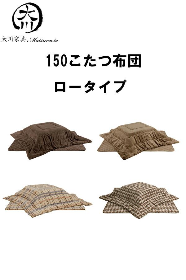 送料無料 こたつ布団 コタツ用掛布団 ロータイプ用 幅150cm用 幅150cm 選べる4種 大川家具