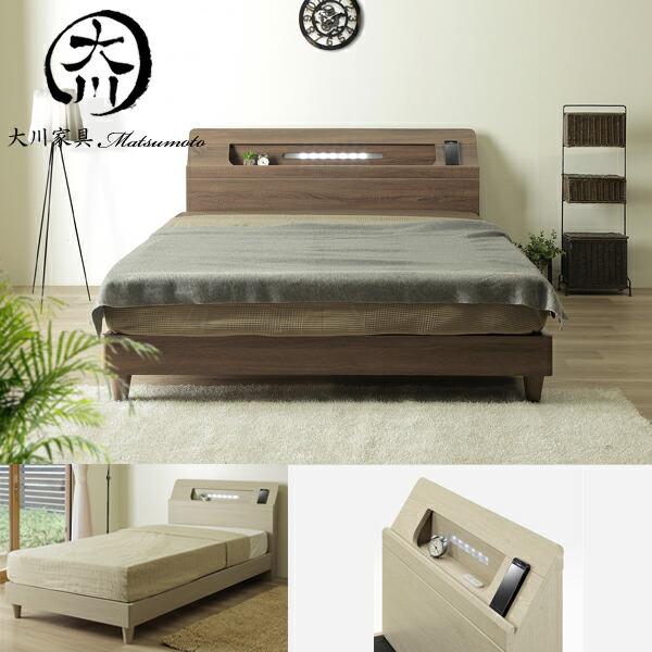 ベッド ベット ダブル ダブルベッド ベッドフレーム 木製 140幅 幅140cm LEDライト付品