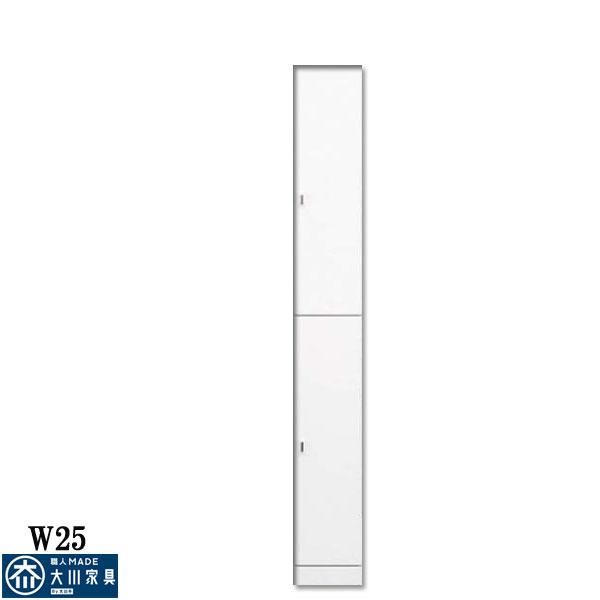 スリム収納 隙間収納 すきま収納 25幅 幅25cm 隙間家具 すきま家具 チェスト 多目的 国産 日本製 完成品 木製 板扉 白 ホワイト インテリア 高級家具 材質 MDF 材質 大川家具Matsumoto 北欧 アウトレット価格並 送料無料  通販