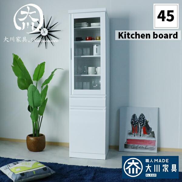食器棚 キッチンボード 隙間収納 スリム スリム収納 キッチン収納 すき間家具 キャビネット カップボード 45幅 幅45cm 完成品