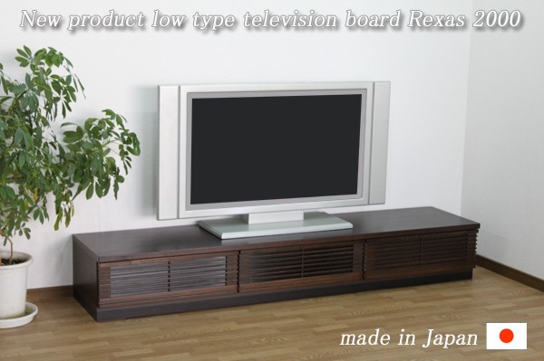 ローテレビボード レクサス 2000