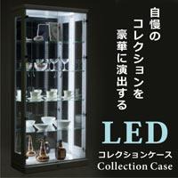 コレクションケース コレクションボード コレクション収納 LED 照明付 収納 フィギュア 鍵付き 完成品 ダークブラウン ホワイト 全2色