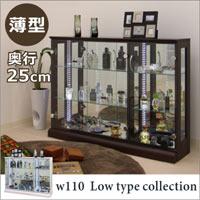コレクションケース コレクションボード コレクション収納 ロータイプ フィギュア LEDライト付き 完成品 幅110 奥行25 高さ80cm