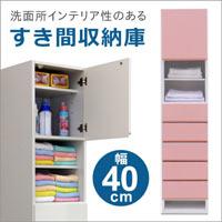 ランドリー収納 ランドリーBOX すきま収納 隙間収納 すきま家具 サニタリー収納 幅40 ホワイト ピンク