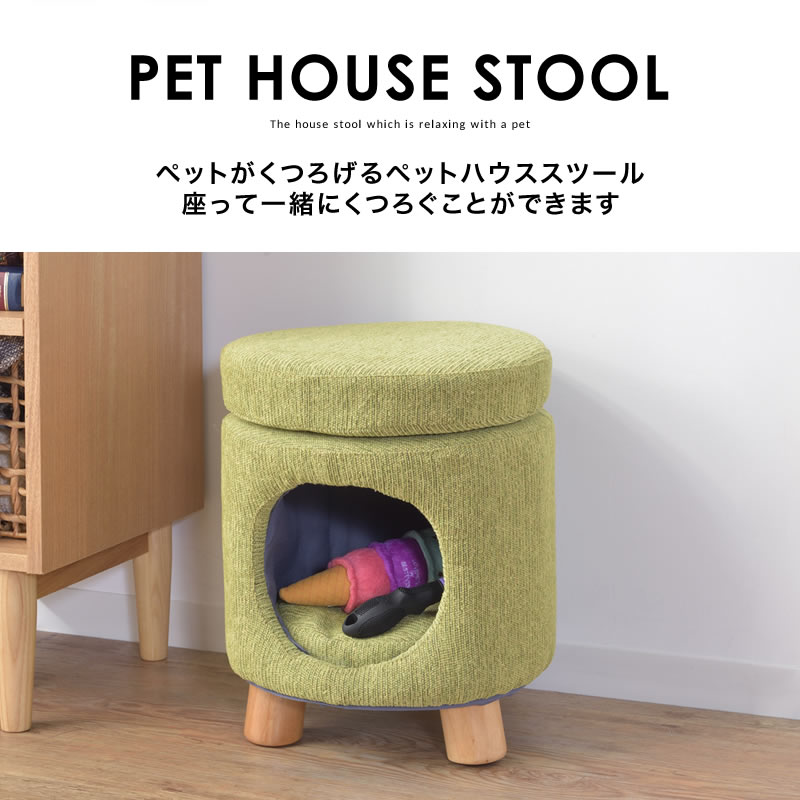 ペットハウス スツール ファブリック おしゃれ 木製 ペット用品 猫 犬 椅子 コンパクト オットマン チェア 小型 丸型