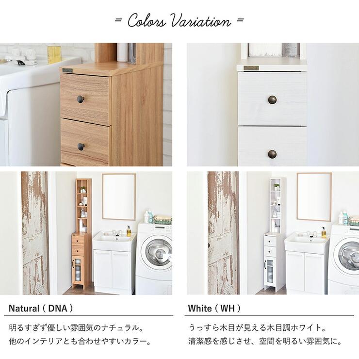 隙間収納 すきま収納 20cm 洗面所 キッチン スリムラック 木製 シンプル おしゃれ 引き出し 収納家具 新生活 ドリー
