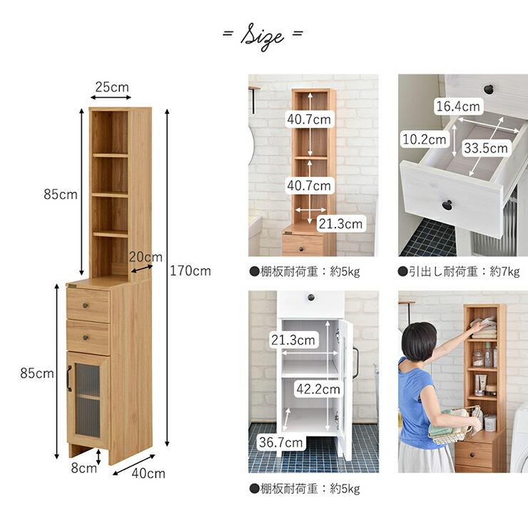 隙間収納 すきま収納 25cm 洗面所 キッチン スリムラック 木製 シンプル おしゃれ 引き出し 収納家具 新生活 ドリー