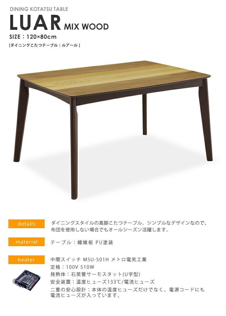 ダイニングこたつテーブル こたつ ハイタイプ ダイニングテーブル 120 ミックスウッド 寄木 4人 コンパクト シンプル こたつセット 布団セット 掛布団 リビング