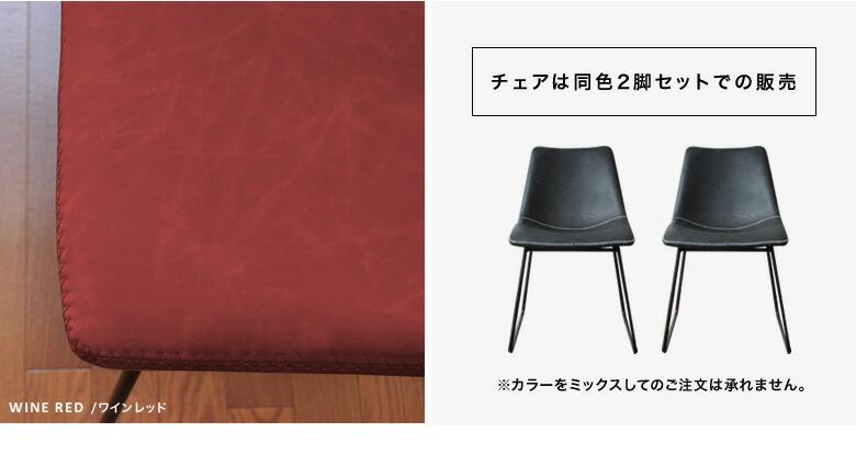 ダイニングチェア 2脚セット 椅子 チェア おしゃれ レザー アイアン インダストリアル いす シンプル 黒 グレー 赤 ヴァリアンテ