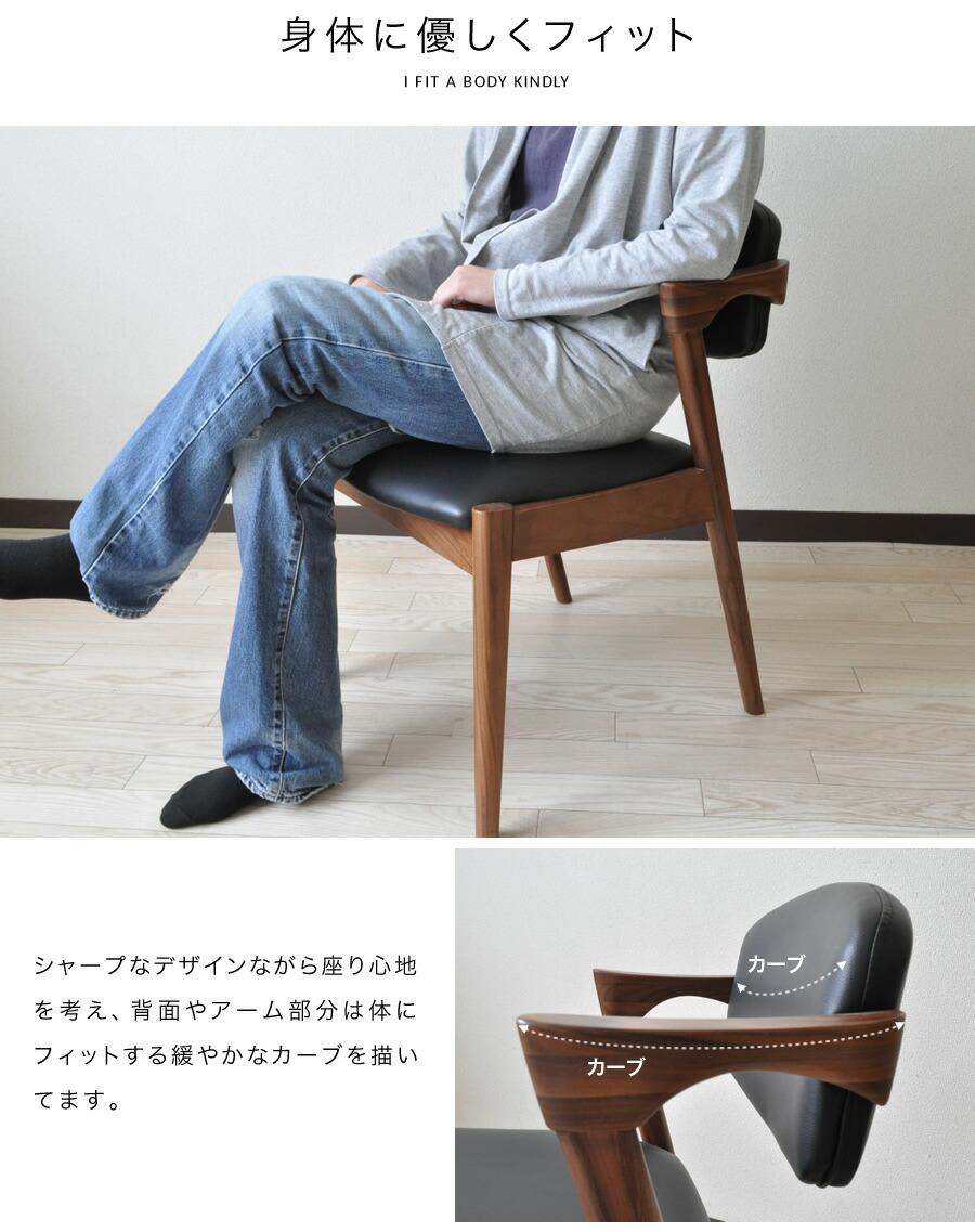 ダイニングチェア 肘付き おしゃれ チェア 木製 食卓椅子 モダン ダイニング いす ウォールナット 合成皮革 かっこいい 1脚 単品 ブリエ