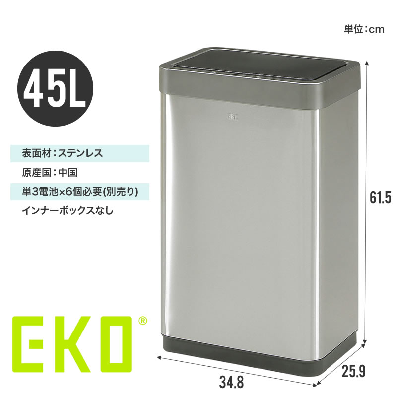 ゴミ箱 センサー 45リットル 自動開閉 おしゃれ ステンレス 非接触 非接触グッズ ダストボックス EKO ふた付き 衛生的 大容量 ごみ箱 リビング 新生活 新築