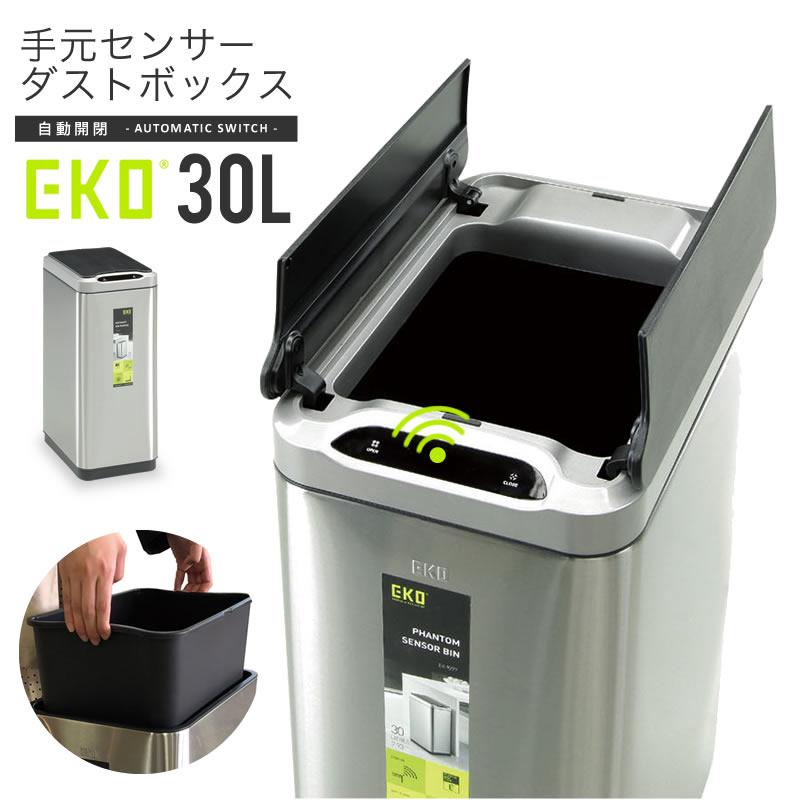 ゴミ箱 センサー 30リットル 自動開閉 おしゃれ ステンレス 非接触 非接触グッズ ダストボックス EKO ふた付き インナーボックス付き 衛生的 大容量 ごみ箱 リビング 新生活 新築