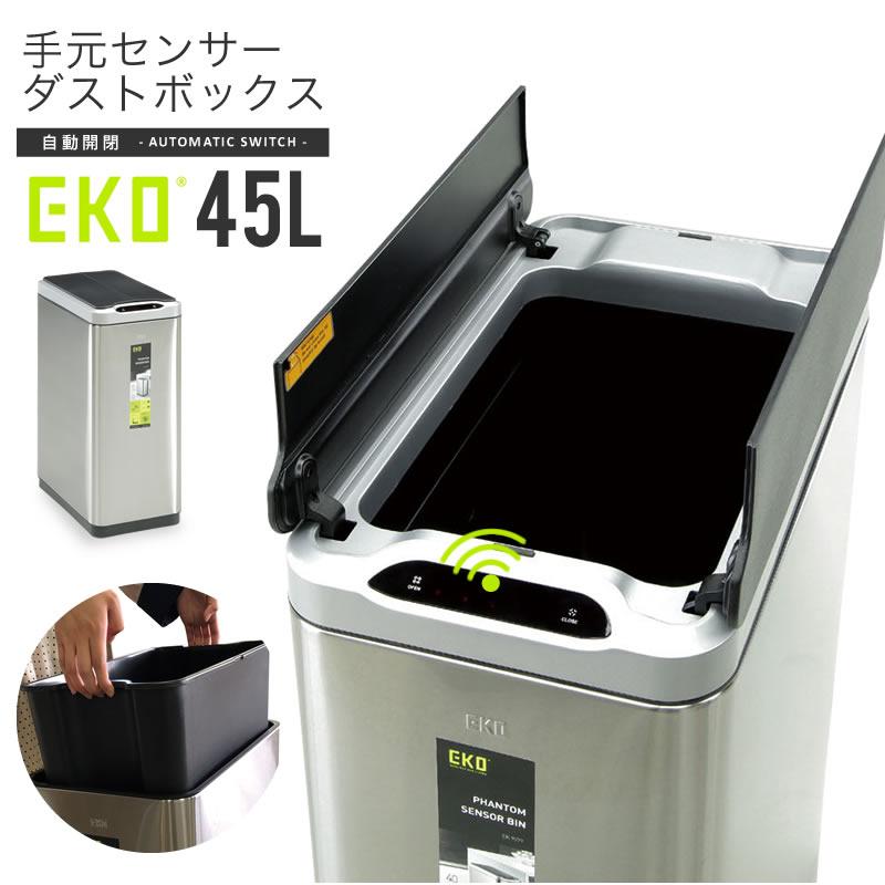 ゴミ箱 センサー 45リットル 自動開閉 おしゃれ ステンレス 非接触 非接触グッズ ダストボックス EKO ふた付き インナーボックス付き 衛生的 大容量 ごみ箱 リビング 新生活 新築
