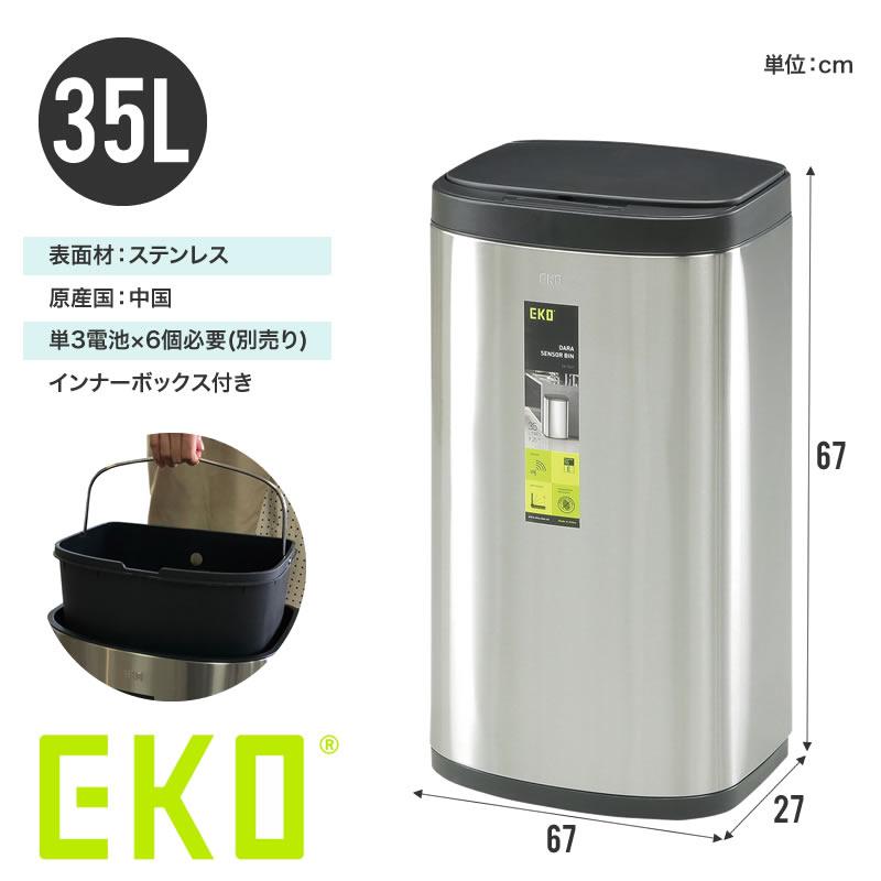 ゴミ箱 センサー 35リットル 自動開閉 おしゃれ ステンレス 非接触 非接触グッズ ダストボックス EKO ふた付き インナーボックス付き 衛生的 大容量 ごみ箱 リビング 新生活 新築