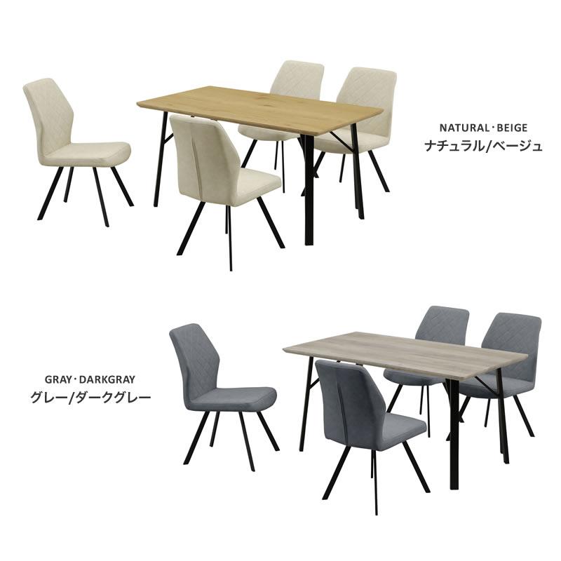ダイニングテーブルセット 4人掛け ダイニングセット 5点 カジュアル おしゃれ 椅子 チェア 140 グレー モダン アイアン 食卓 新生活 コンパクト フィリップ