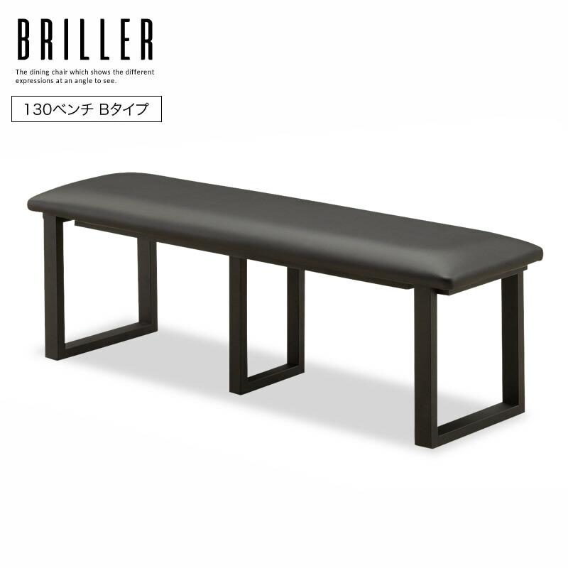 ダイニング ベンチ 2人掛け ダイニングチェア おしゃれ モダン 椅子 イス 北欧 合成皮革 かっこいい 食卓椅子 130 ブリエ