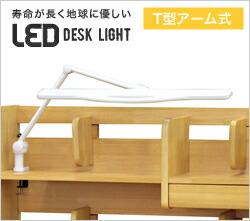 デスク LEDライト