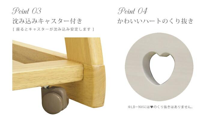 学習チェア 木製 いす カントリー調 かわいい 女の子 子供部屋 ハート ピンク ブルー 新入学 入学祝い