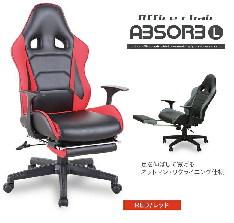 オフィスチェア リクライニング ハイバック レーシングチェア オットマン 足置き PCチェア デスクチェア オフィス 椅子 いす かっこいい おしゃれ