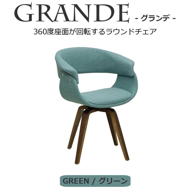 ラウンドチェア 座面回転 ダイニングチェア デスクチェア シンプル かわいい グリーン ブルー グレー / GRANDE グランデ