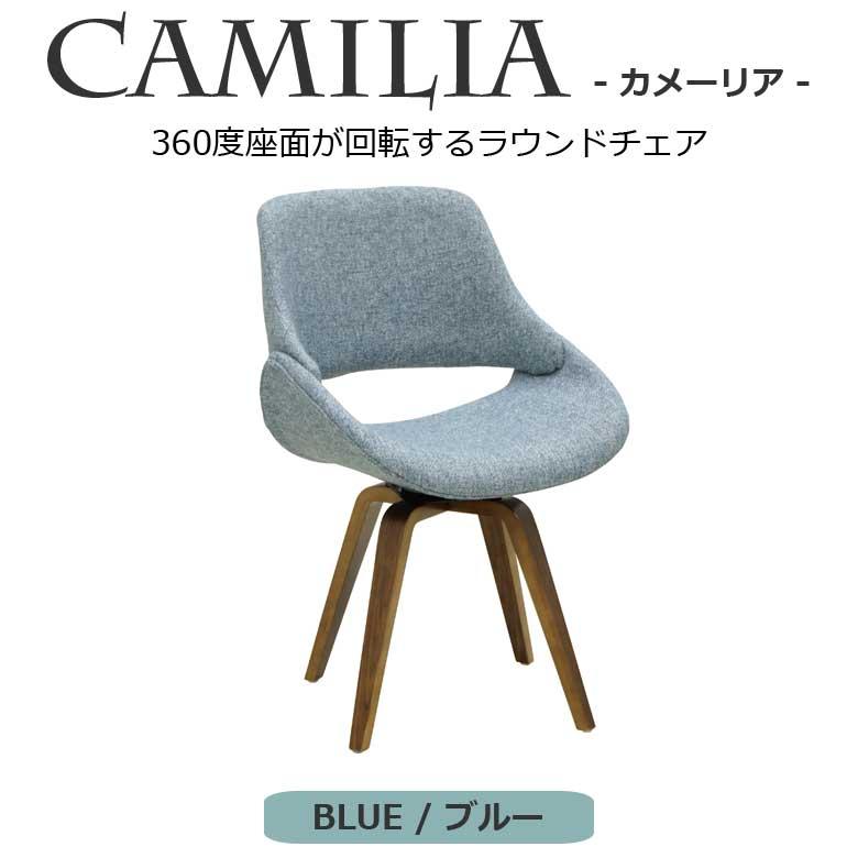 ラウンドチェア 座面回転 ダイニングチェア デスクチェア シンプル かわいい ブルー グレー グリーン / CAMILIA カメーリア