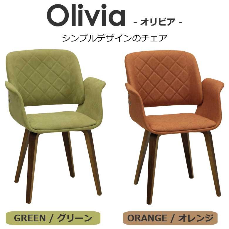 チェア シンプル かわいい ダイニングチェア パソコンチェア グリーン オレンジ ブラック イエロー / Olivia オリビア