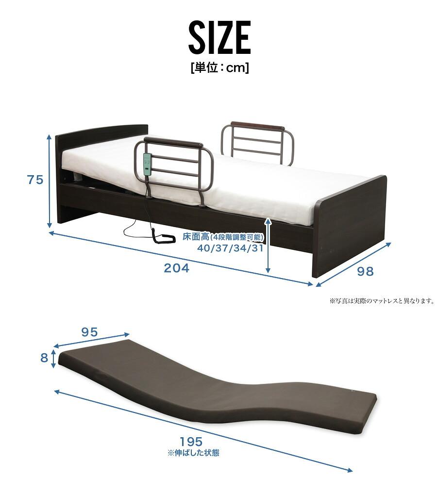電動ベッド 介護ベッド シングル マットレス付き リクライニングベッド 非課税 2モーター 手すり付き 高さ調整 ウレタンマット 硬め 安全機能 介護施設 病院 自宅 ソレヴォ