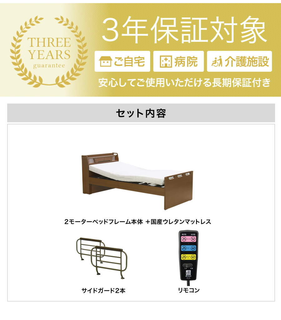 電動ベッド 介護ベッド シングル マットレス付き リクライニングベッド 非課税 2モーター 手すり付き 高さ調整 ウレタンマット 通気性 安全機能 介護施設 病院 自宅 ドゥース