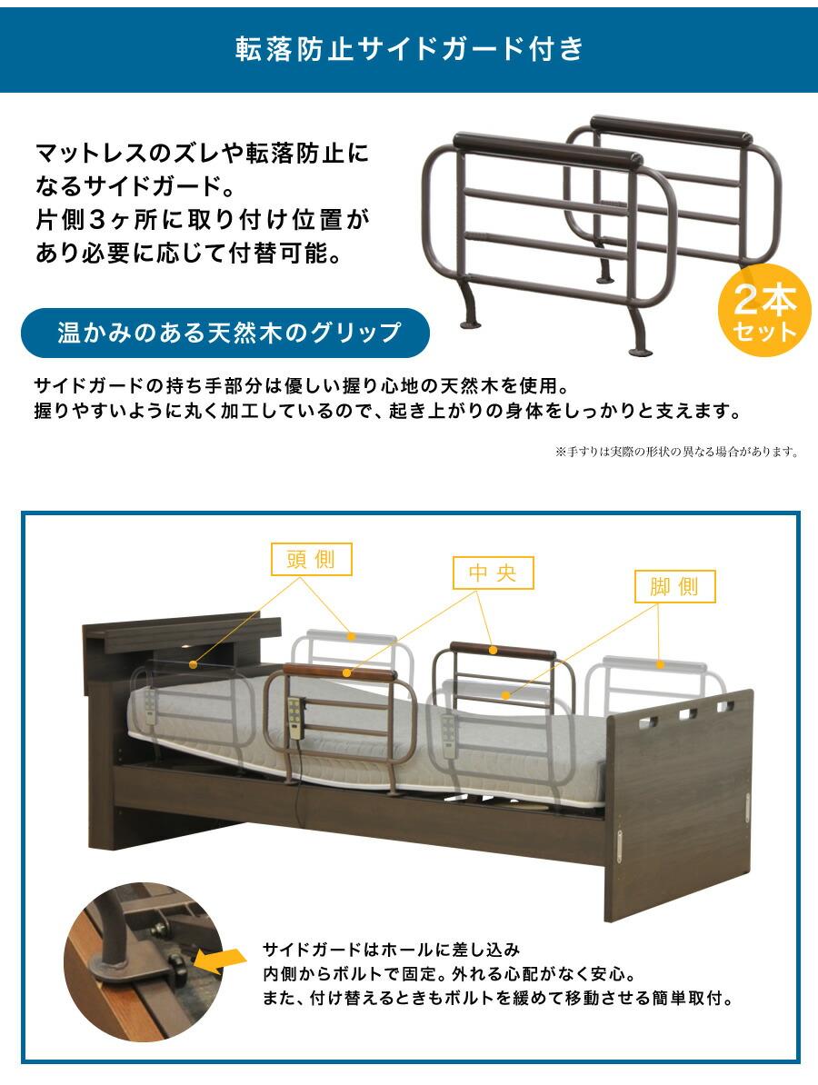 電動ベッド 介護ベッド シングル マットレス付き リクライニングベッド 非課税 2モーター 手すり付き 高さ調整 ウレタンマット 硬め 安全機能 介護施設 病院 自宅 アペルト