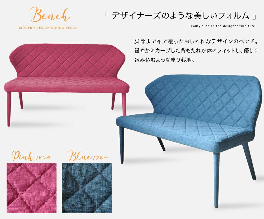 ベンチ ダイニング 背もたれ おしゃれ ファブリック 2人掛け 青 ピンク ベンチチェア チェア 椅子 イス ジェンティーレ