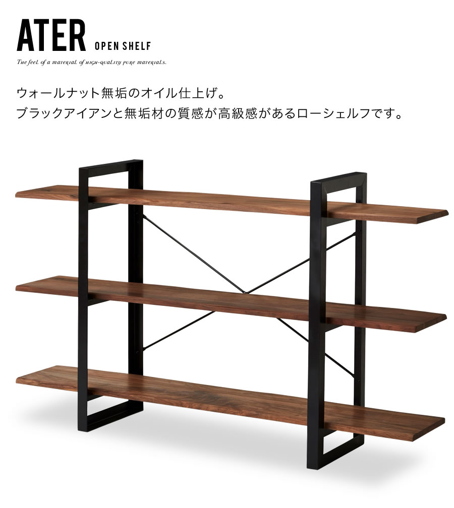オープンシェルフ ラック 棚 おしゃれ シェルフ ディスプレイ ウォールナット アイアン 木製 ロータイプ 150 3段 ウッドラック アーテル