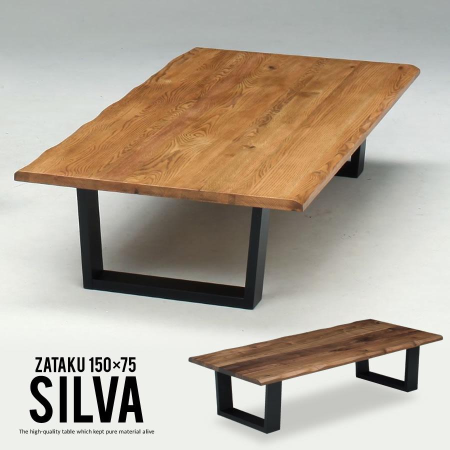 座卓 150 おしゃれ 無垢 和風 ローテーブル 木製 なぐり加工 高級感 オーク ウォールナット モダン 長方形 リビングテーブル