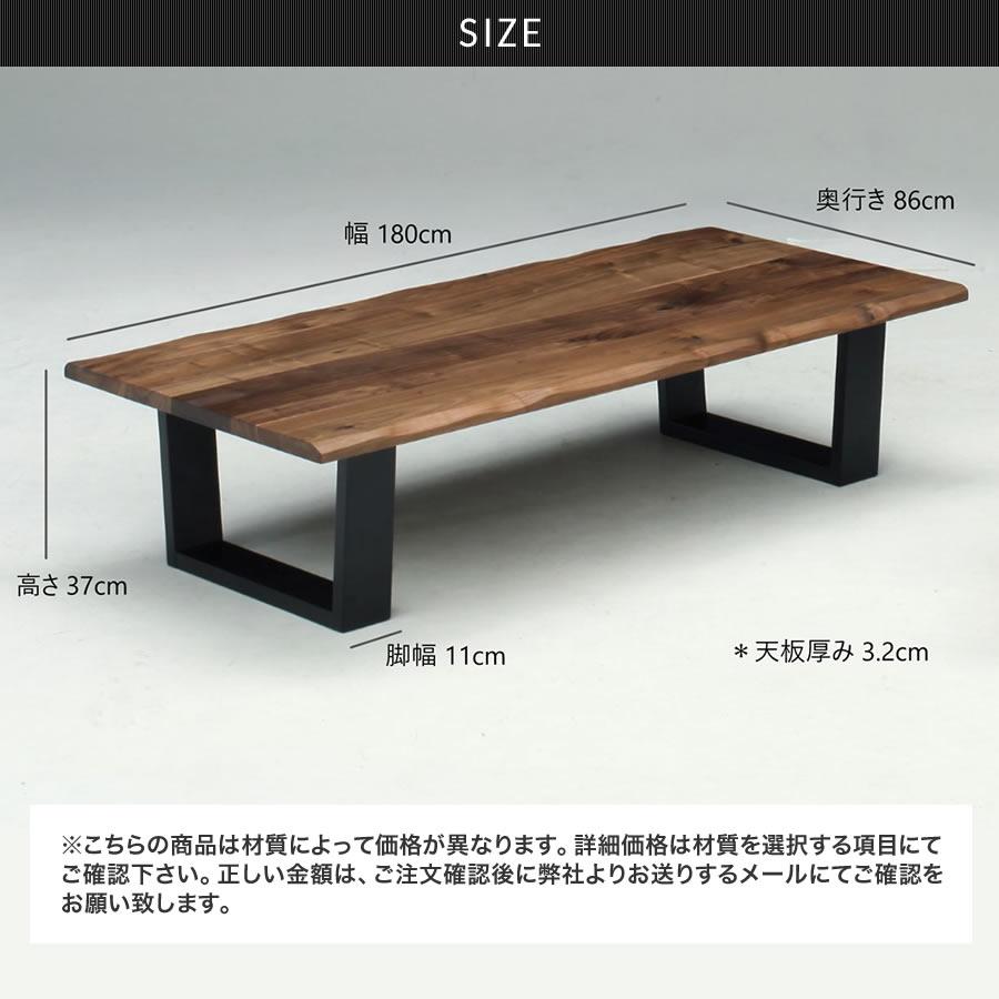 座卓 180 おしゃれ 無垢 和風 ローテーブル 木製 なぐり加工 高級感 オーク ウォールナット モダン 長方形 リビングテーブル